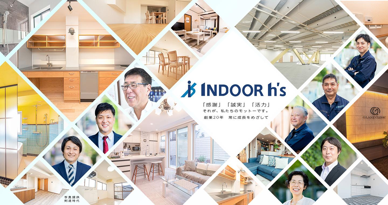 INDOOR h's「感謝」「誠実」「活力」それが、私たちのモットーです。創業20年 常に成長をめざして